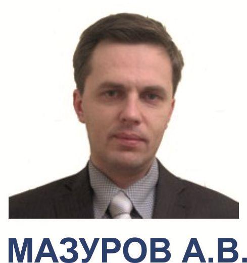 Мазуров