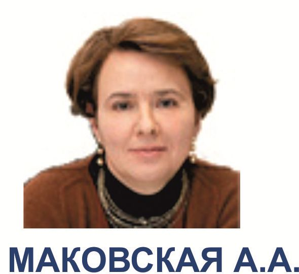 Маковская