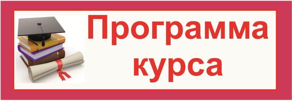 кнопк программа